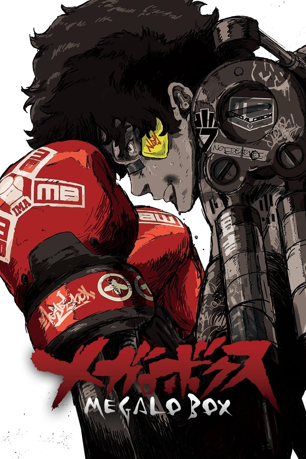 Megalo Box series tv complet