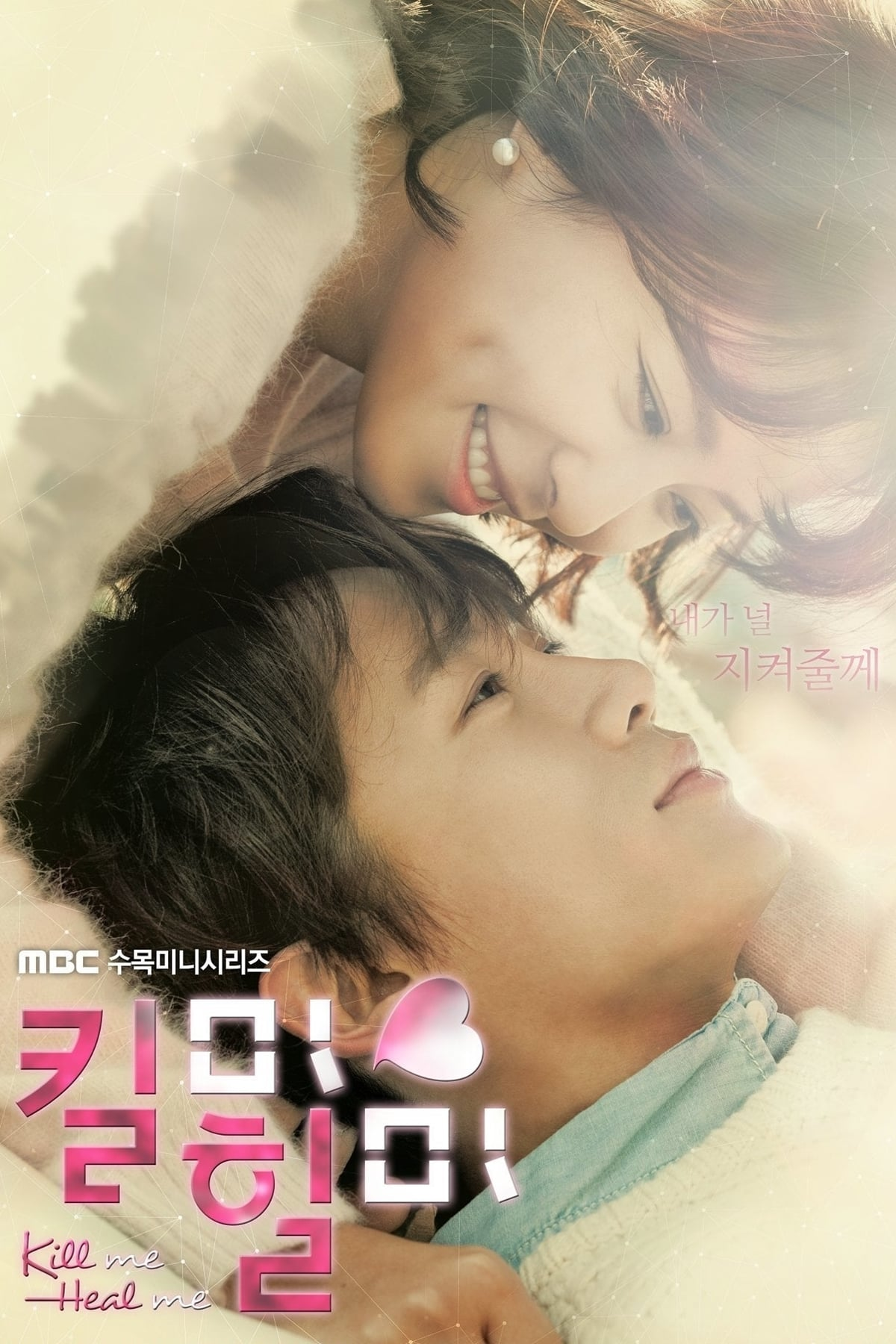 Kill Me Heal Me series tv complet