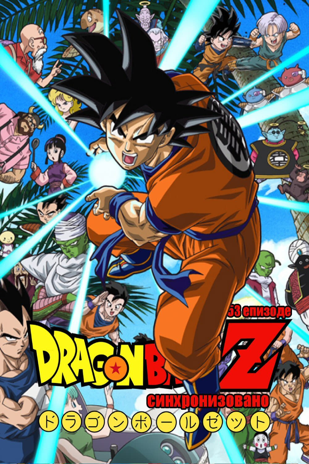 Dragon Ball Z series tv complet