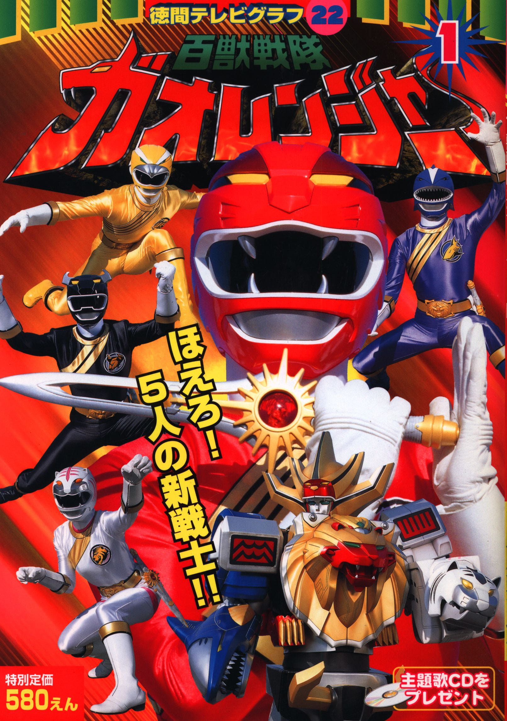 Hyakujuu Sentai Gaoranger series tv complet