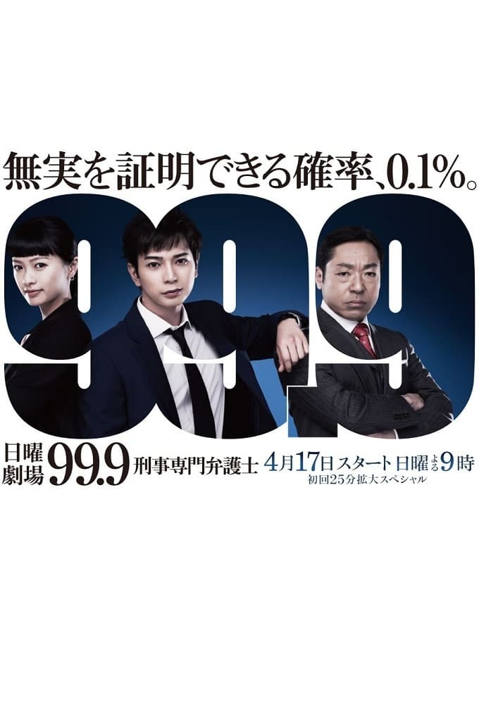 99.9 Keiji Senmon Bengoshi series tv complet