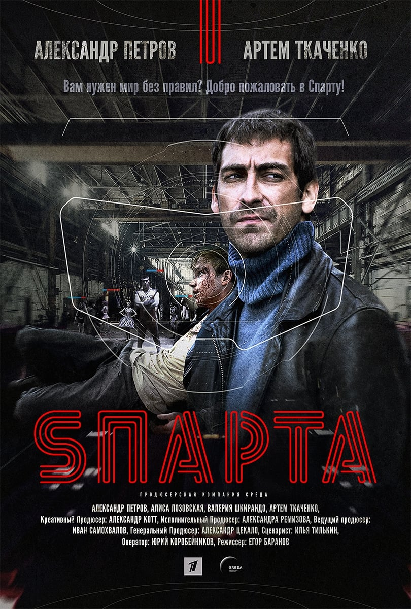 Sparta series tv complet