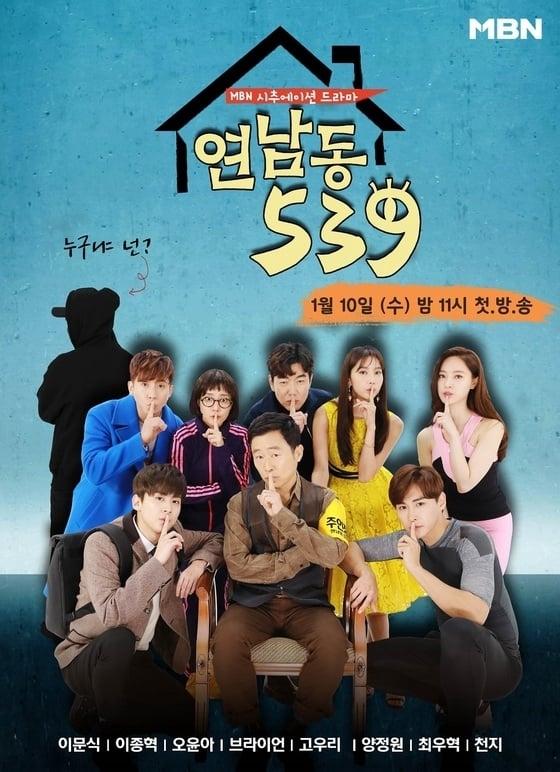 연남동 539 series tv complet