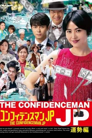 The Confidence Man JP: Princess