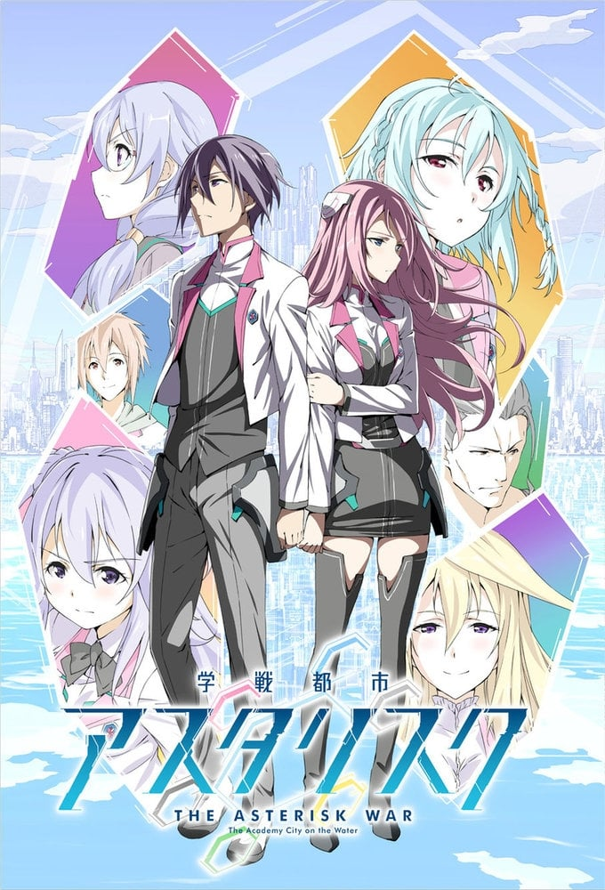 The Asterisk War: The Academy City on the Water series tv complet