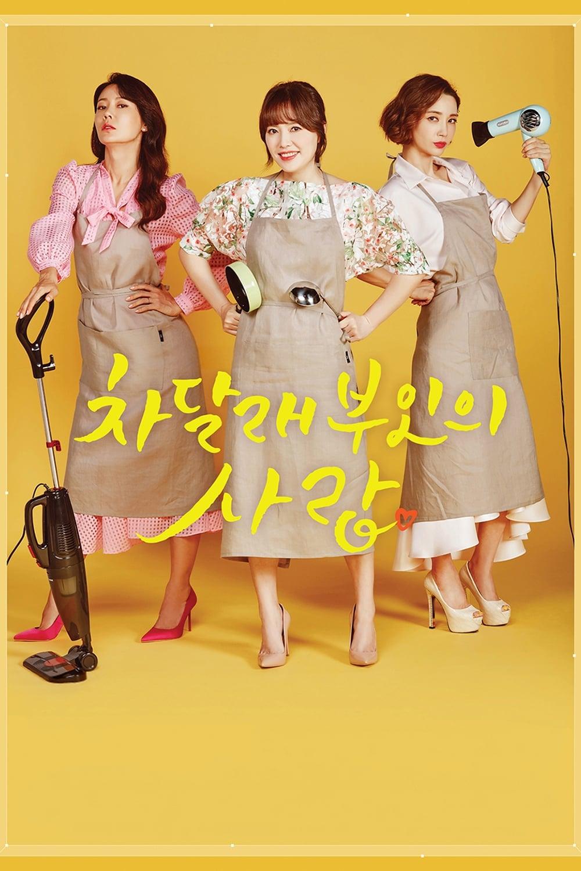차달래 부인의 사랑 series tv complet