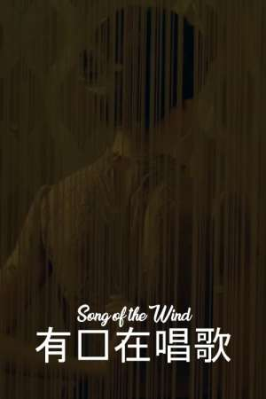 Song of the Wind