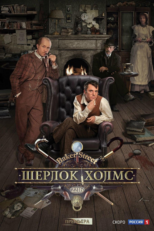 Шерлок Холмс series tv complet