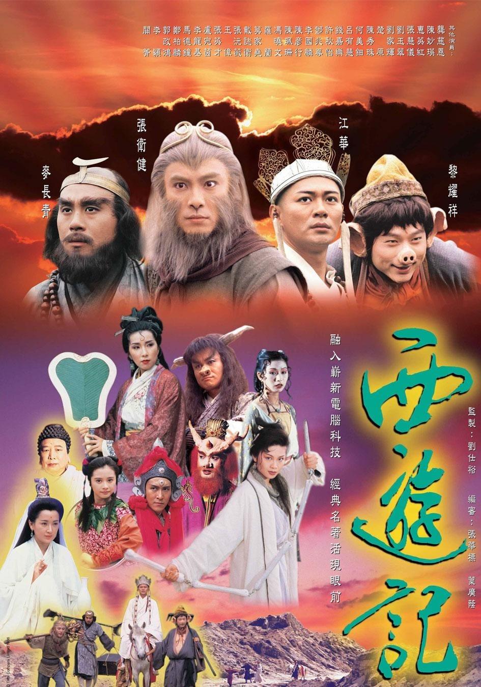 西遊記 series tv complet