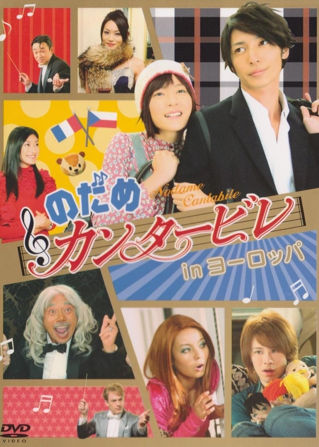 Nodame Cantabile series tv complet