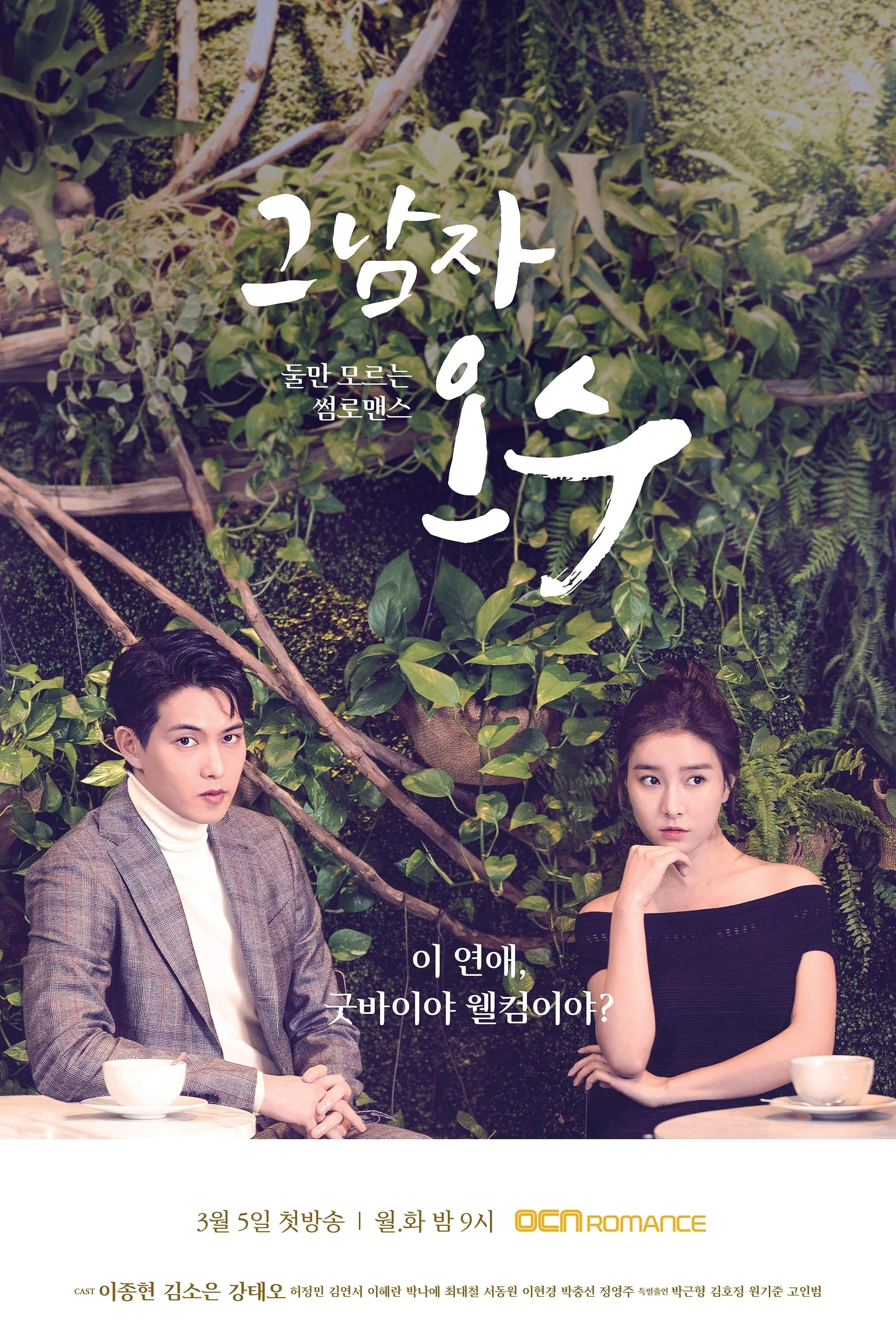 That Man Oh Soo series tv complet