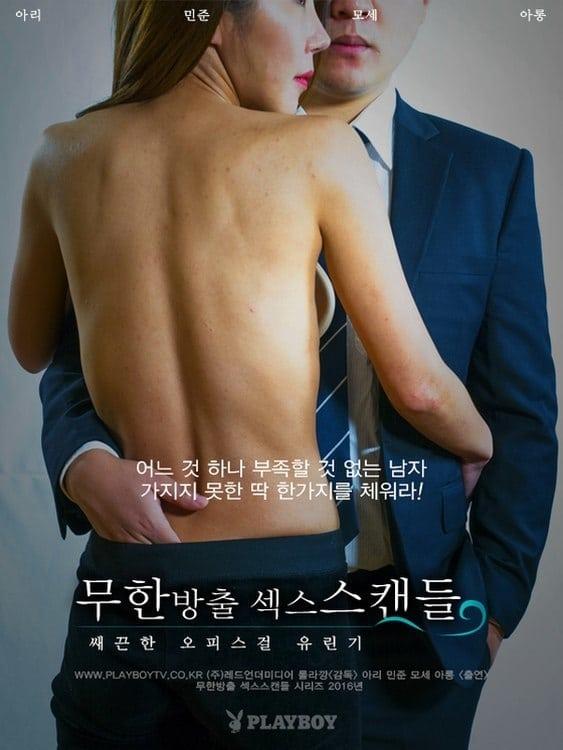 무한방출 섹스 스캔들: 쌔끈한 오피스걸 유린기 series tv complet