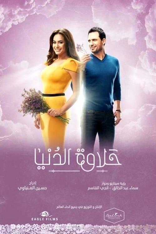 حلاوة الدنيا series tv complet