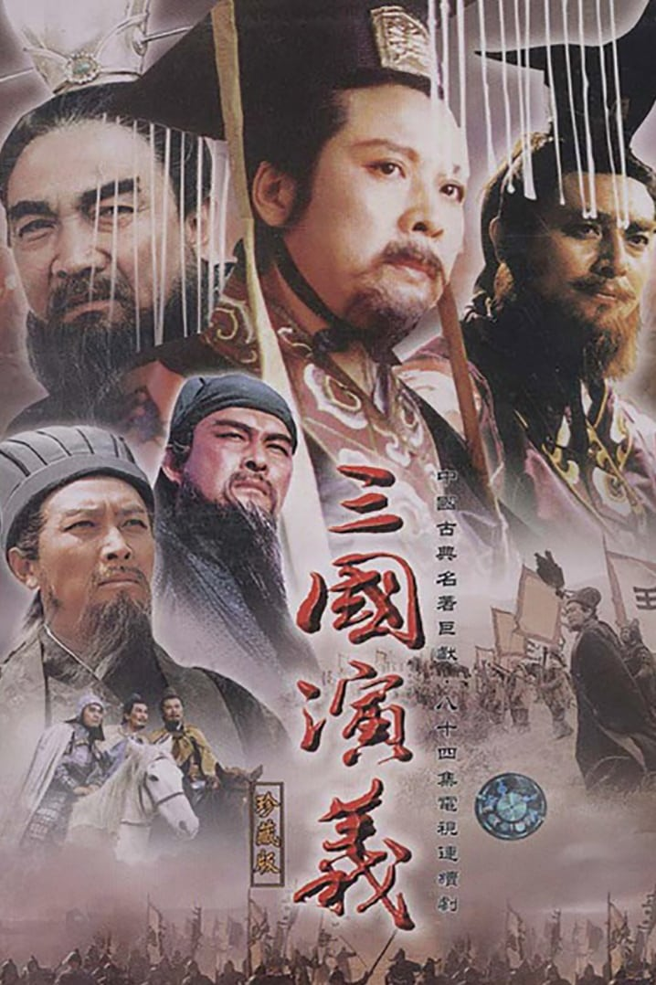 三国演义 series tv complet