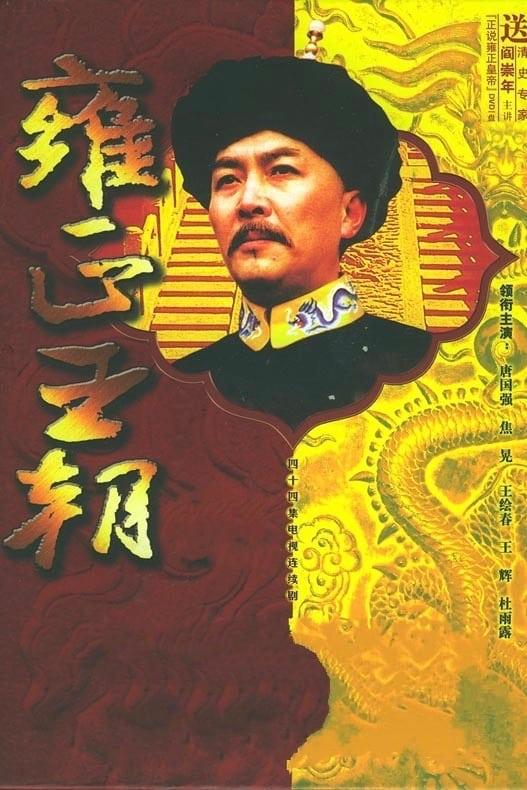 雍正王朝 series tv complet
