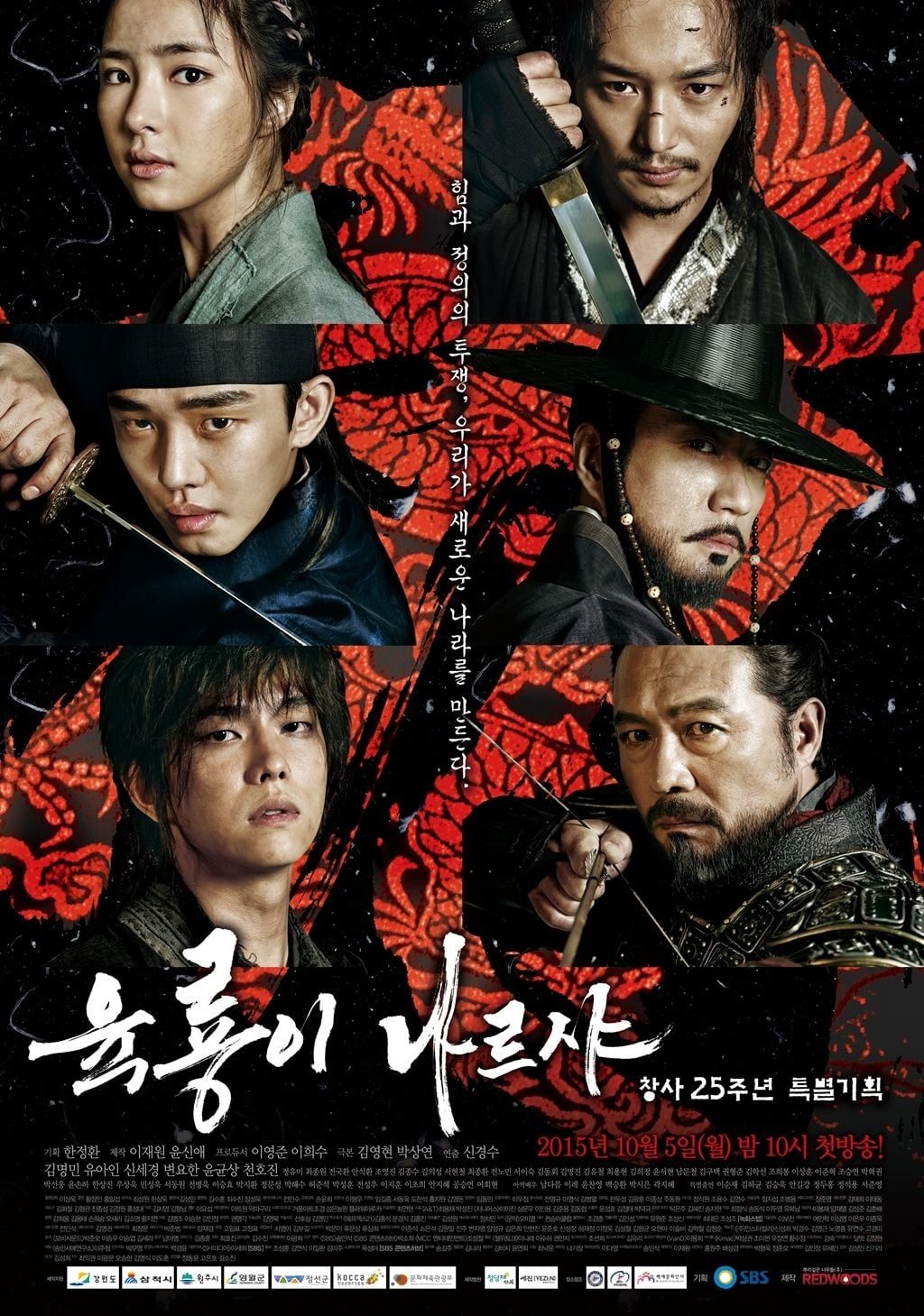 Six Flying Dragons series tv complet