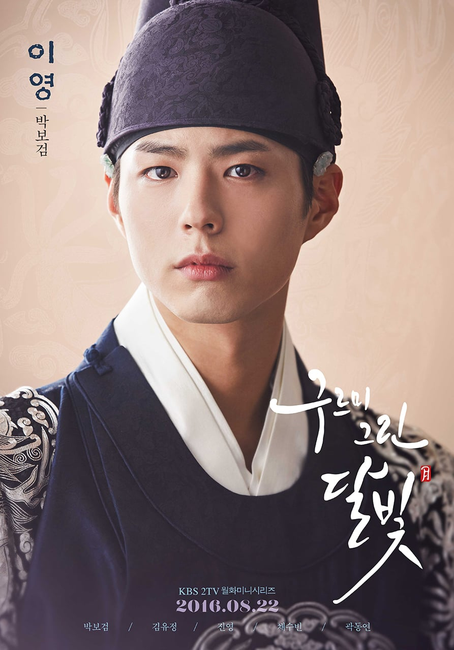 Moonlight Drawn by Clouds series tv complet