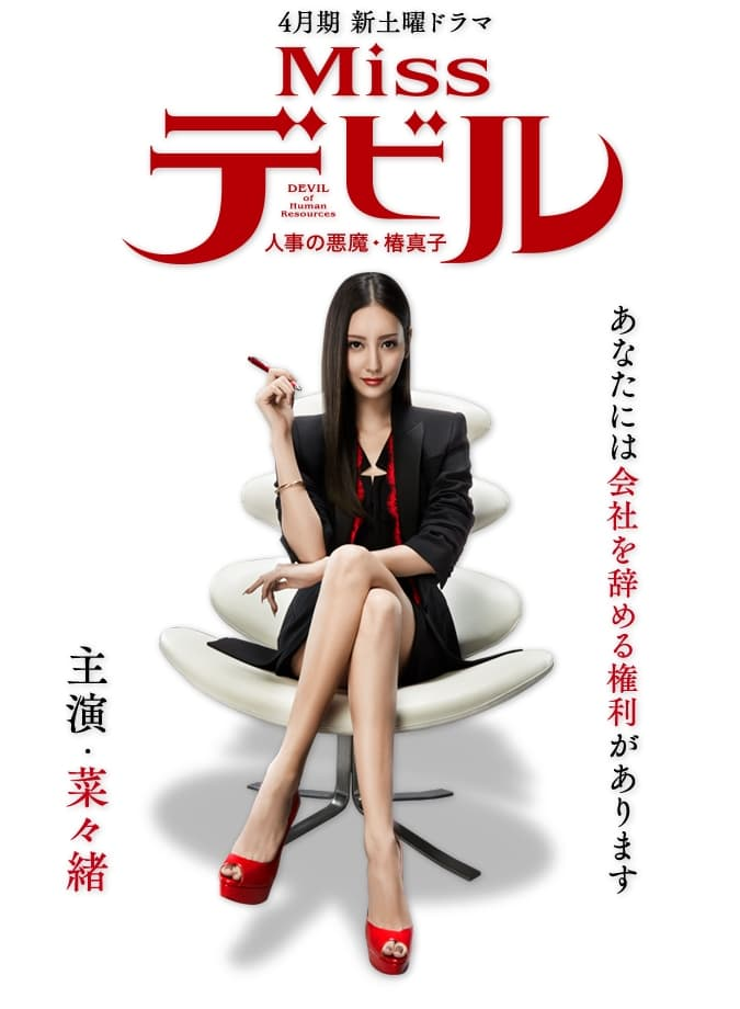 Missデビル 人事の悪魔・椿眞子 series tv complet