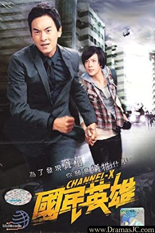 國民英雄 series tv complet