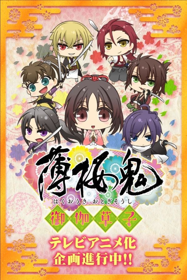 Hakuouki: Otogisoushi series tv complet