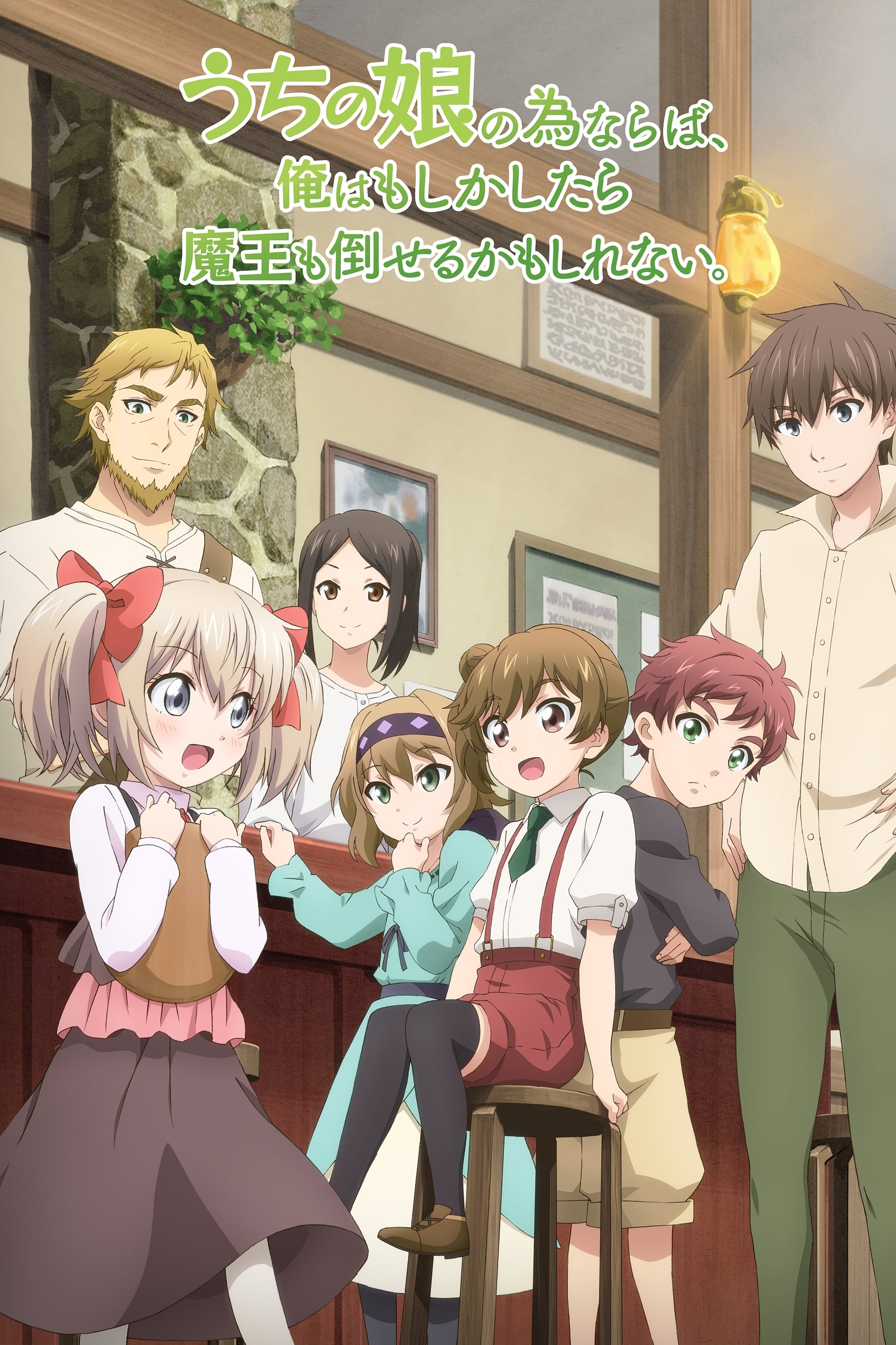 UchiMusume series tv complet
