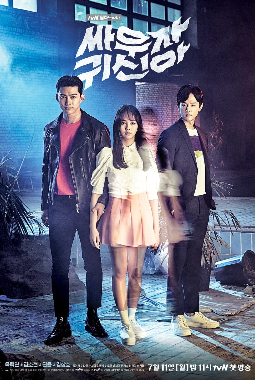 Let's Fight Ghost series tv complet