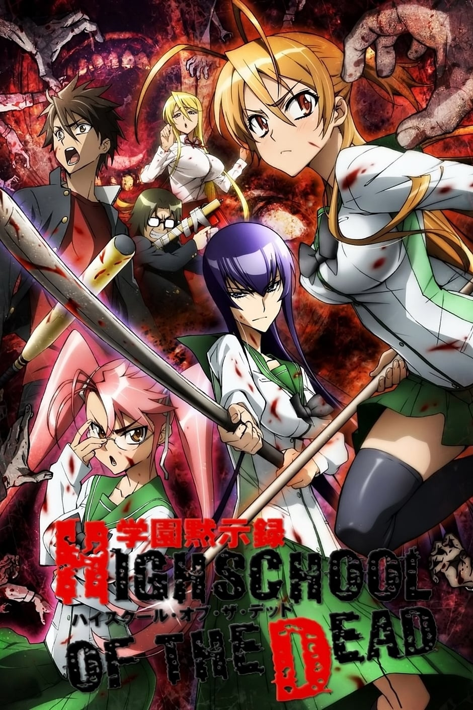 High School of the Dead series tv complet
