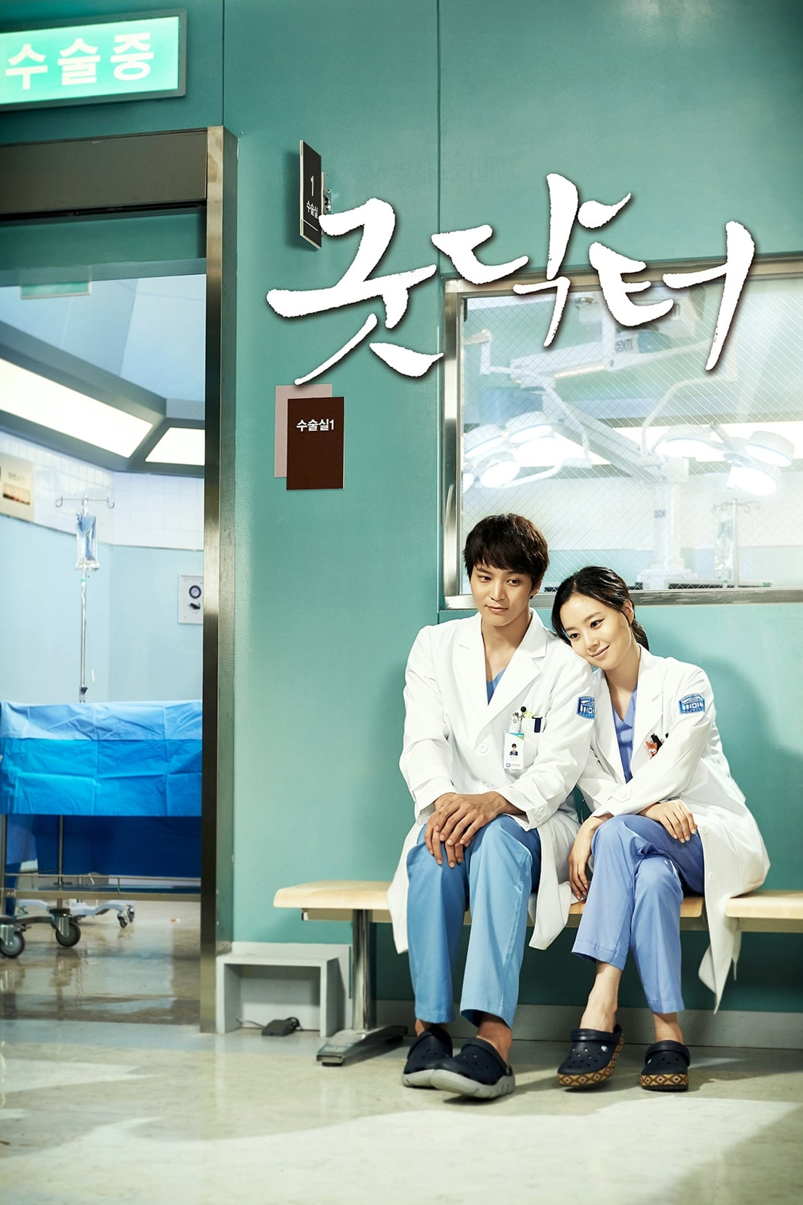 Good Doctor series tv complet