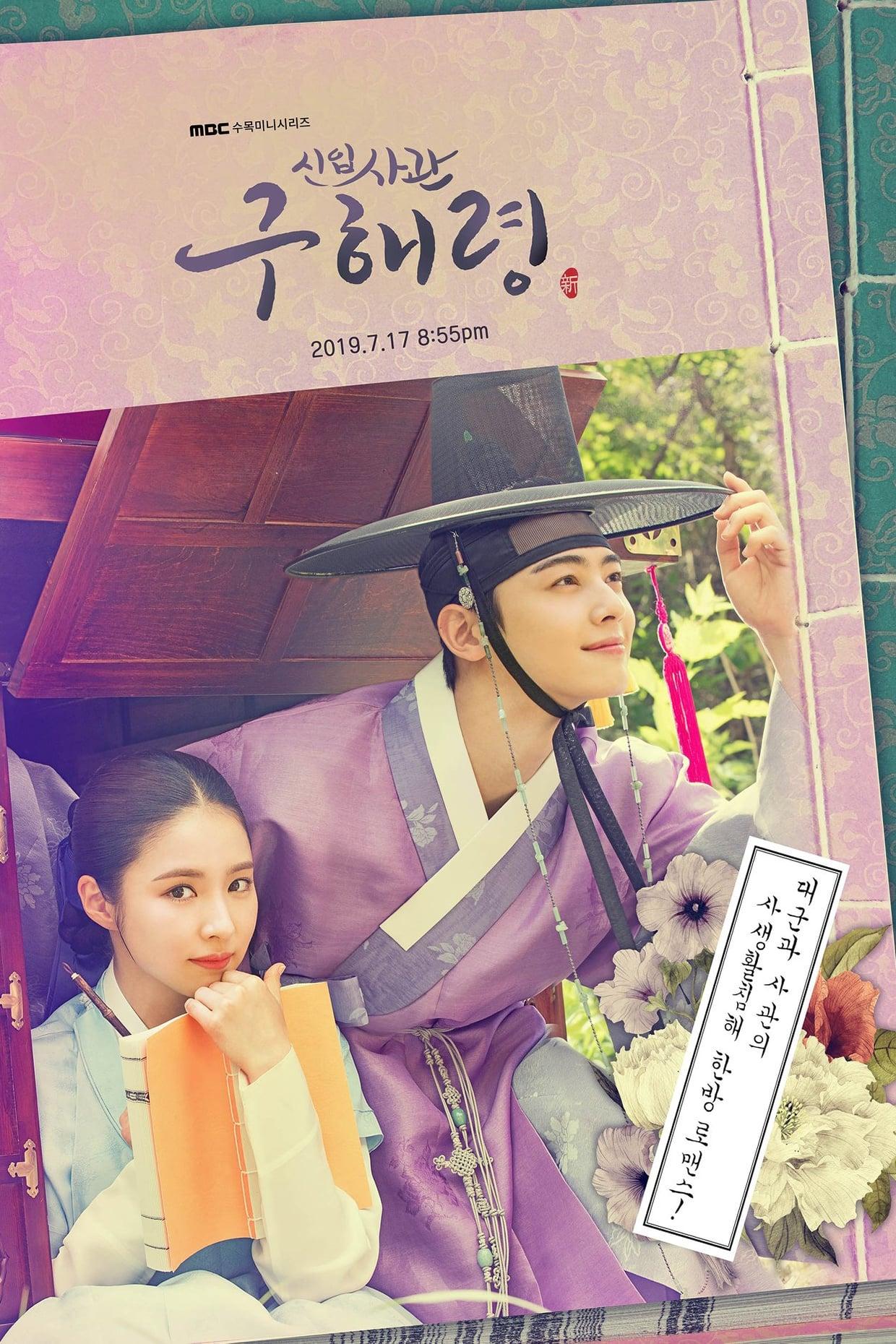 Rookie Historian Goo Hae-Ryung series tv complet