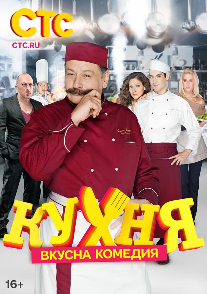 Кухня series tv complet