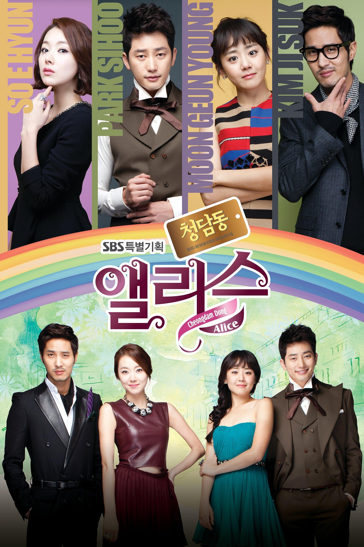 Cheongdamdong Alice series tv complet
