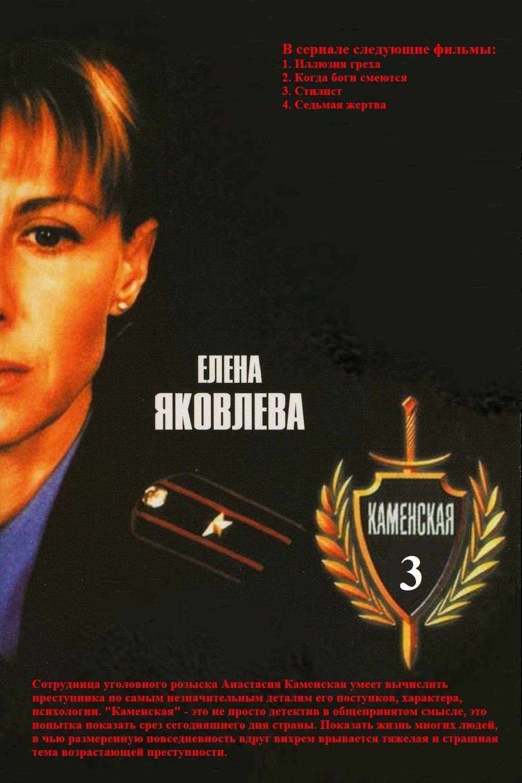 Каменская - 3 series tv complet