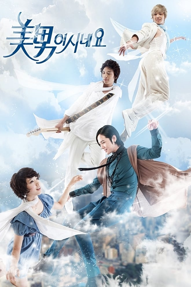 You're Beautiful series tv complet