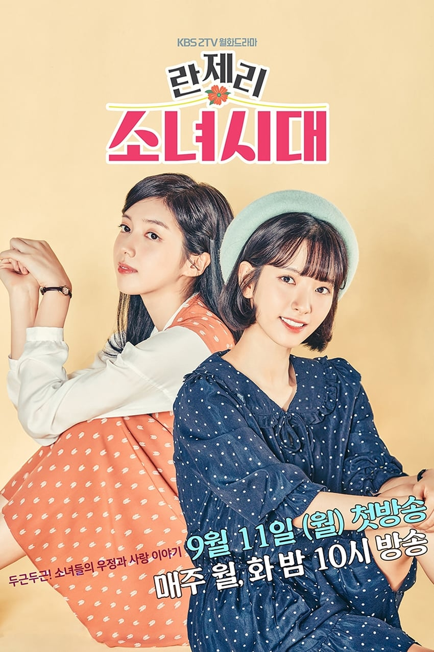 란제리 소녀시대 series tv complet