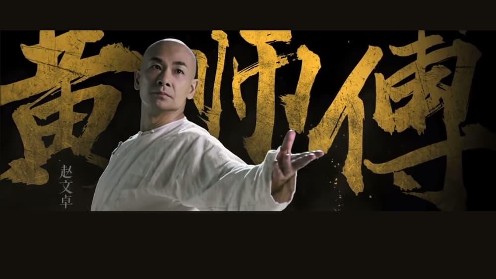 movie Kung Fu League ( 2018 )