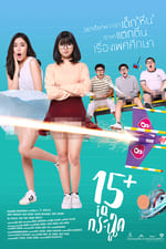 Movie 15+ IQ Krachoot ( 2017 )