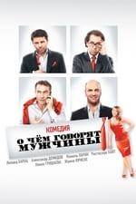 Movie What Men Talk About ( 2010 )