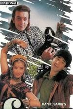 Sanam (1997)