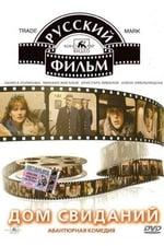 Movie Rendez-vous House ( 1991 )