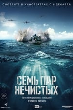Movie Семь пар нечистых ( 2018 )