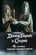 Movie Доктор Бартек и Смерть ( 1989 )