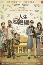 Movie Hindi Medium ( 2017 )