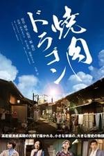 Movie Yakiniku Dragon ( 2018 )