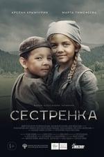 Movie Сестренка ( 2019 )