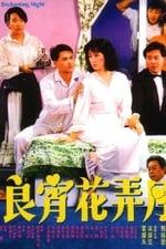 That Enchanting Night (1987)