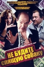 Movie Flirting with Disaster ( 1991 )