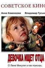 Movie Devochka ishchet otsa ( 1959 )