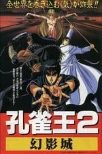 Movie Spirit Warrior: Castle of Illusion ( 1989 )