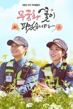 Movie Lovers in Bloom ( 2017 )