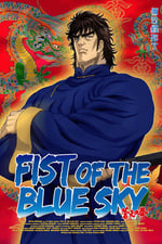 Fist of the Blue Sky (2006)